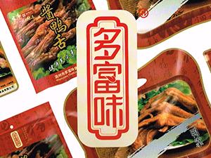 温州多富味食品有限公司