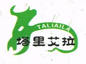 锡林郭勒盟塔里艾拉食品有限公司