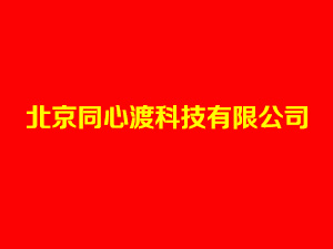 北京同心渡科技有限公司