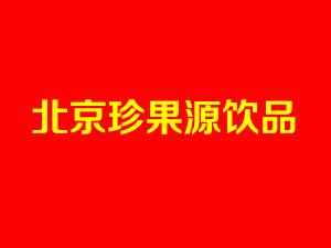 北京珍果源饮品有限公司企业LOGO