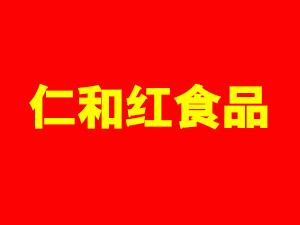 枣阳市仁和红食品有限公司