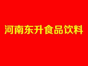 河南东升食品饮料有限公司