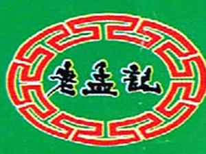 安阳市老孟记餐饮管理有限公司