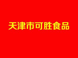 天津市可胜食品有限公司