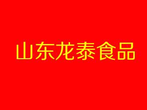 山东龙泰食品有限公司