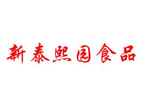 新泰熙园食品有限公司