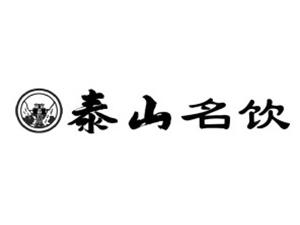 山东泰山名饮酒业有限公司