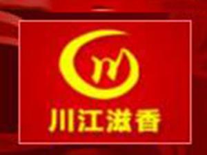 成都川江滋香餐饮管理有限公司