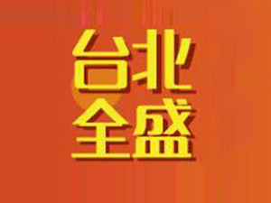 福州聚福行贸易有限公司