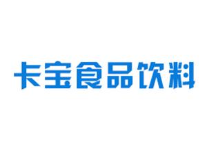 安徽省淮北市卡宝食品饮料有限公司
