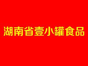湖南省壹小罐食品科技有限公司企业LOGO