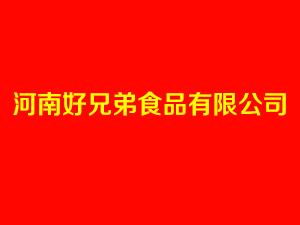 河南好兄弟食品有限公司企业LOGO