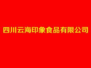 四川云海印象食品有限公司