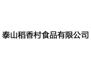泰安泰山稻香村食品有限公司销售部企业LOGO