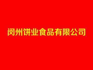 闽洲饼业食品有限公司