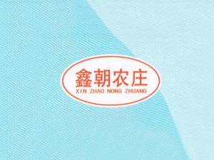 河南省鑫潮食品有限公司
