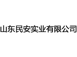 山东民安实业有限公司