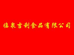 临泉吉利食品有限公司