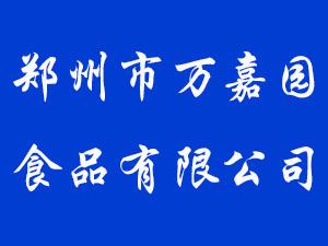 郑州市万嘉园食品有限公司