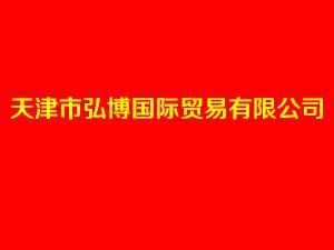 天津市弘博国际贸易有限公司