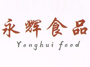 永辉食品有限公司