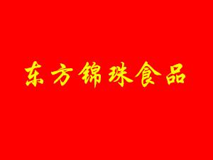 郑州市东方锦珠食品?#37026;?#20844;司