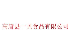 高唐县一贝食品有限公司