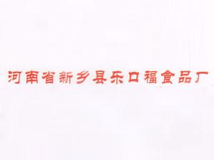 河南省新乡县乐口福食品厂