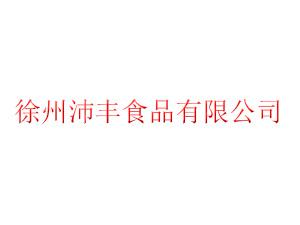 徐州沛丰食品有限公司