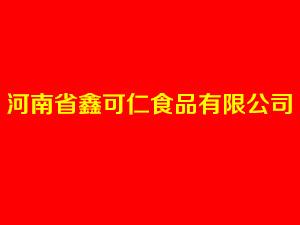 河南省鑫可仁食品有限公司