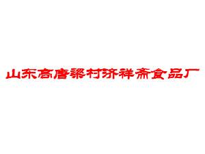山东高唐梁村济祥斋食品厂