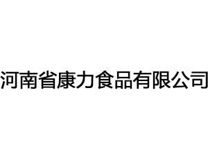 河南省康力食品有限公司