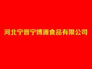 河北宁晋宁博源食品有限公司