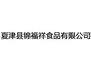 夏津县锦福祥食品有限公司