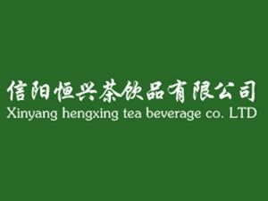 信阳恒兴茶饮品?#37026;?#20844;司