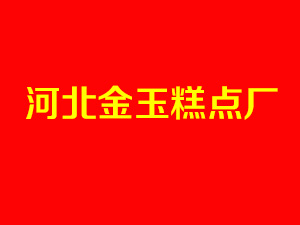 河北金玉糕点厂