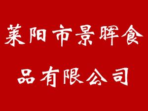 莱阳市景晖食品有限公司