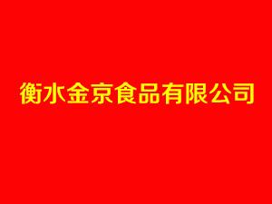 衡水金京食品有限公司企业LOGO