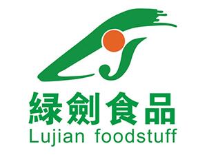 建瓯绿剑食品有限公司