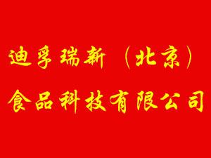 迪孚瑞新(北京)食品科技有限公司