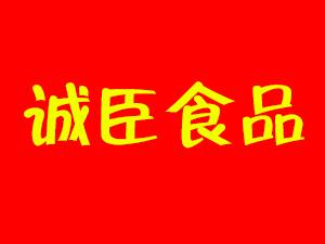 湖南省诚臣食品有限公司