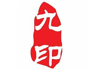 济南九印企业营销策划有限公司