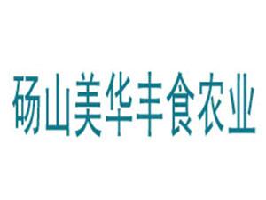 砀山县美华丰食农业科技有限公司