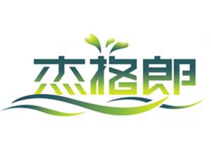 青�u杰格郎食品有限公司