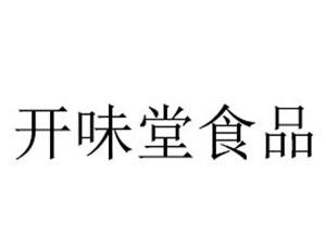 武汉市开味堂食品有限公司企业LOGO