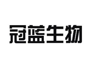 河南冠蓝生物科技有限公司企业LOGO