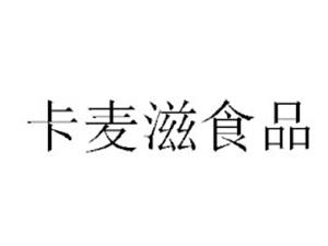 上海卡麦滋食品有限公司企业LOGO