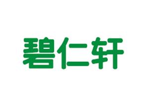 碧仁�食品�Q易(上海)有限公司