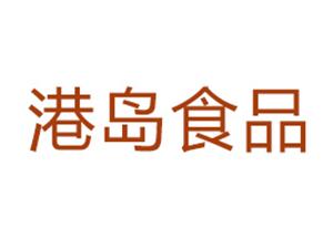 成都市港�u食品有限公司