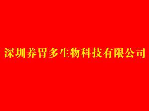 深圳养胃多生物科技有限公司